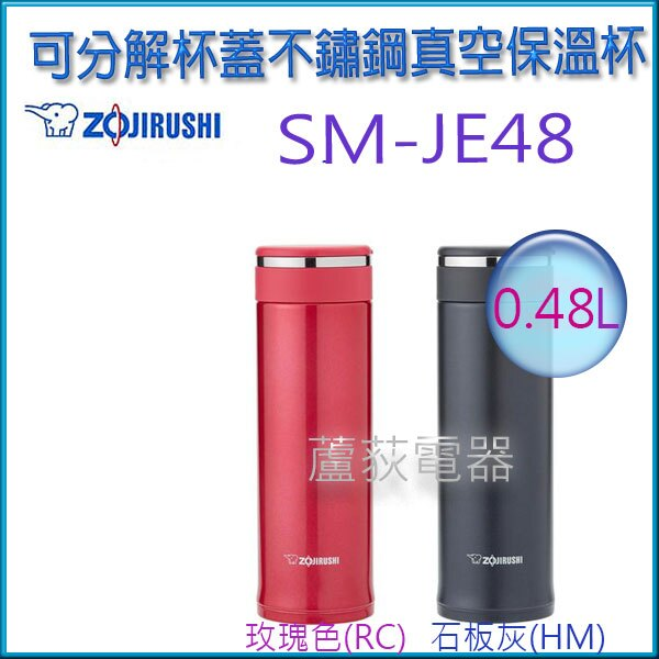 ~象印^~蘆荻 ~ 0.48L~象印可分解杯蓋不鏽鋼真空保溫杯~SM~JE48另售SM~J