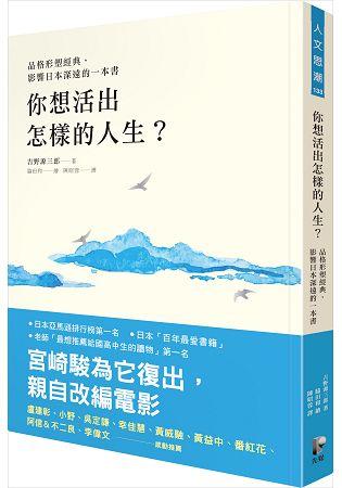 你想活出怎樣的人生?【品格形塑經典,影響日本深遠的一本書】 | 拾書所