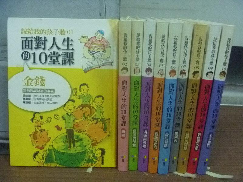 【書寶二手書T7/兒童文學_XFS】面對人生的10堂課_金錢_時間_個體與群體等_共10本合售_林慈敏_附殼
