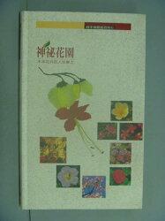 【書寶二手書T9/園藝_NGZ】神祕花園-木本花卉的人生樂土_綠生活編輯