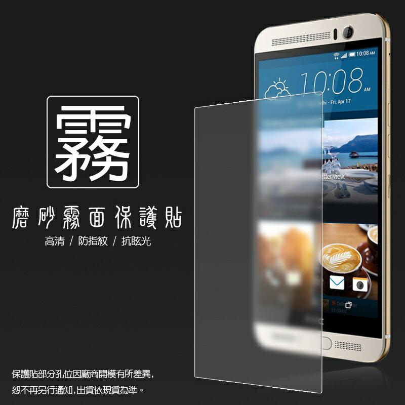 霧面螢幕保護貼 HTC One M9  Plus / HTC One ME dual sim 保護貼
