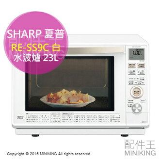 【配件王】日本代購 SHARP 夏普 RE-SS9C 白 水波爐 微波爐 烤箱 過熱水蒸氣 23L 另 RE-SS9D