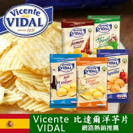 西班牙 Vicente VIDAL 比達爾洋芋片 135g 火腿/紅椒/香菜蒜/香醋鹽/起司洋蔥【N101453】