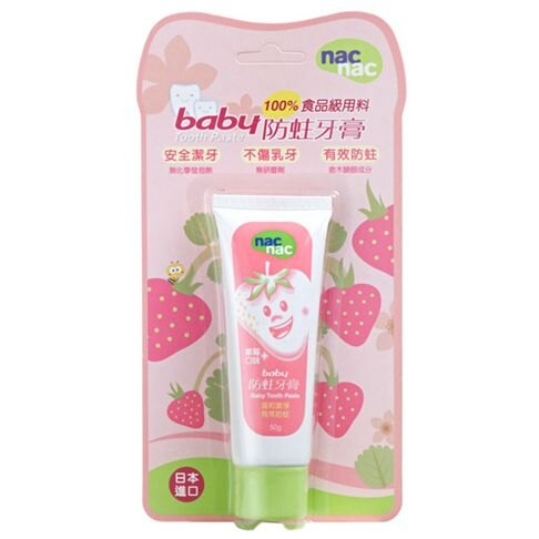 【Nac Nac】BABY防蛀牙膏(草莓)兒童牙膏【米菲寶貝】