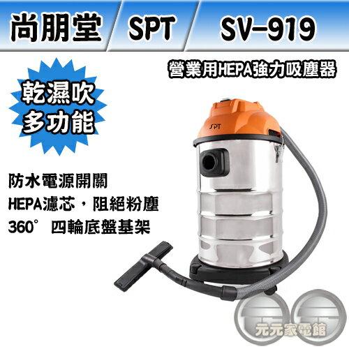 SPT 尚朋堂 營業用乾濕吹HEPA強力吸塵器 SV-919