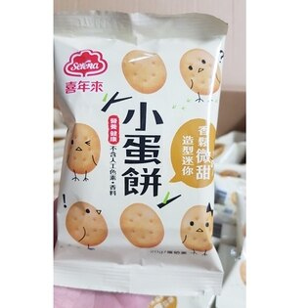 (台灣)喜年來小蛋餅1包200公克(10包)特價109元