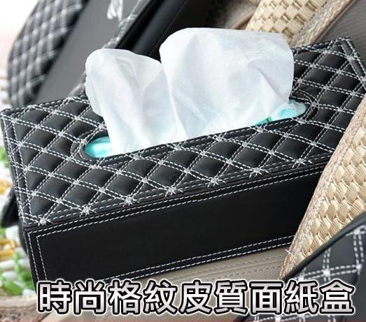 時尚菱格紋皮質汽車面紙盒 紙巾盒 衛生紙盒 車用面紙盒