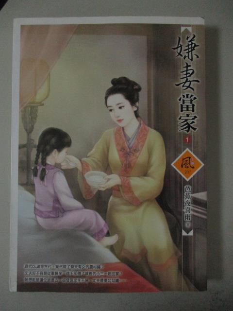 【書寶二手書T6/言情小說_LFZ】嫌妻當家(1)_芭蕉夜喜雨