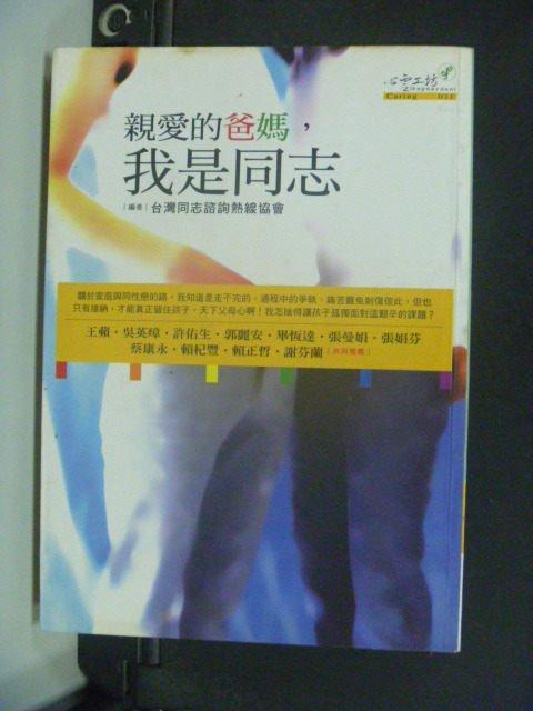 【書寶二手書T7/親子_GFO】親愛的爸媽,我是同志_台灣同志諮詢熱線協會