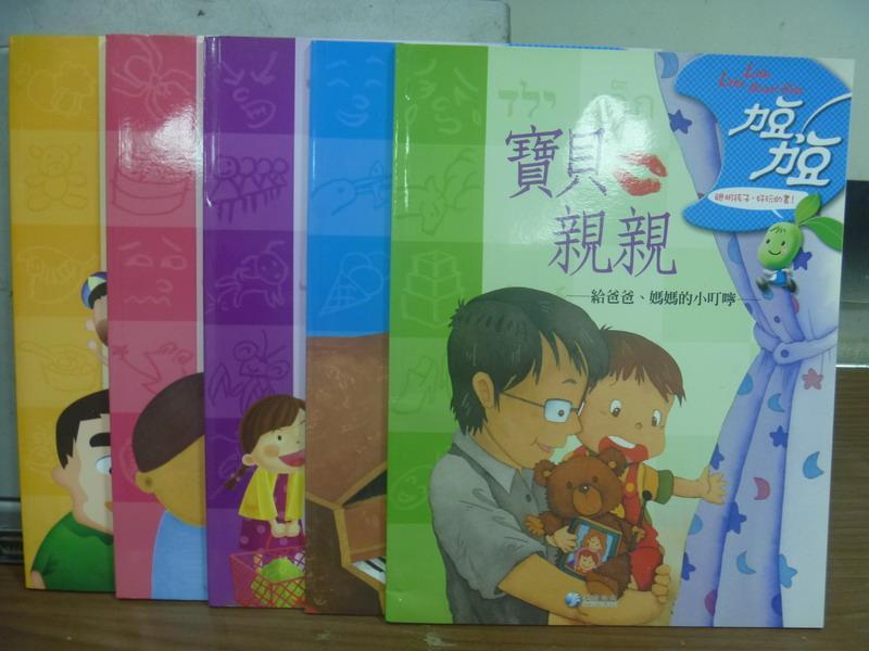 ~書寶 書T9/少年童書_PLH~寶貝親親~給爸爸媽媽的小叮嚀等_5本合售