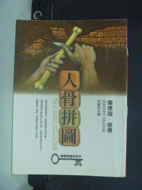 【書寶二手書T7/一般小說_GHZ】人骨拼圖_傑佛瑞.迪佛