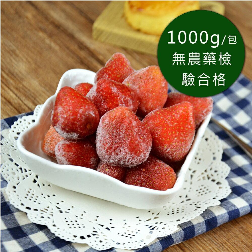 【幸美生技】進口急凍莓果 草莓 1公斤