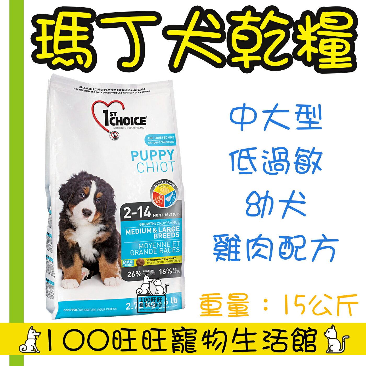 瑪丁 中大型 幼犬 15kg 2個月至14個月 雞肉配方