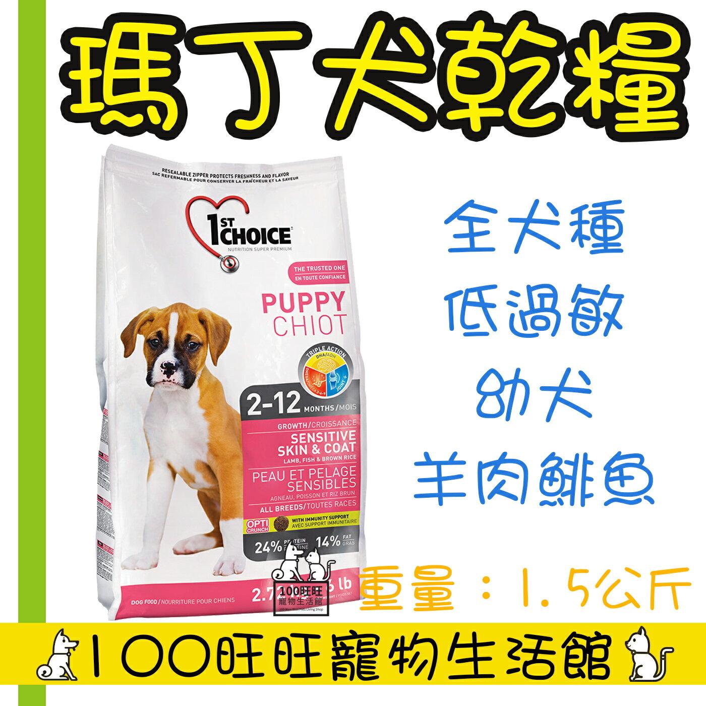 瑪丁 全犬種 幼犬 羊肉 1.5kg 2個月至12個月 羊肉+鯡魚+糙米配方