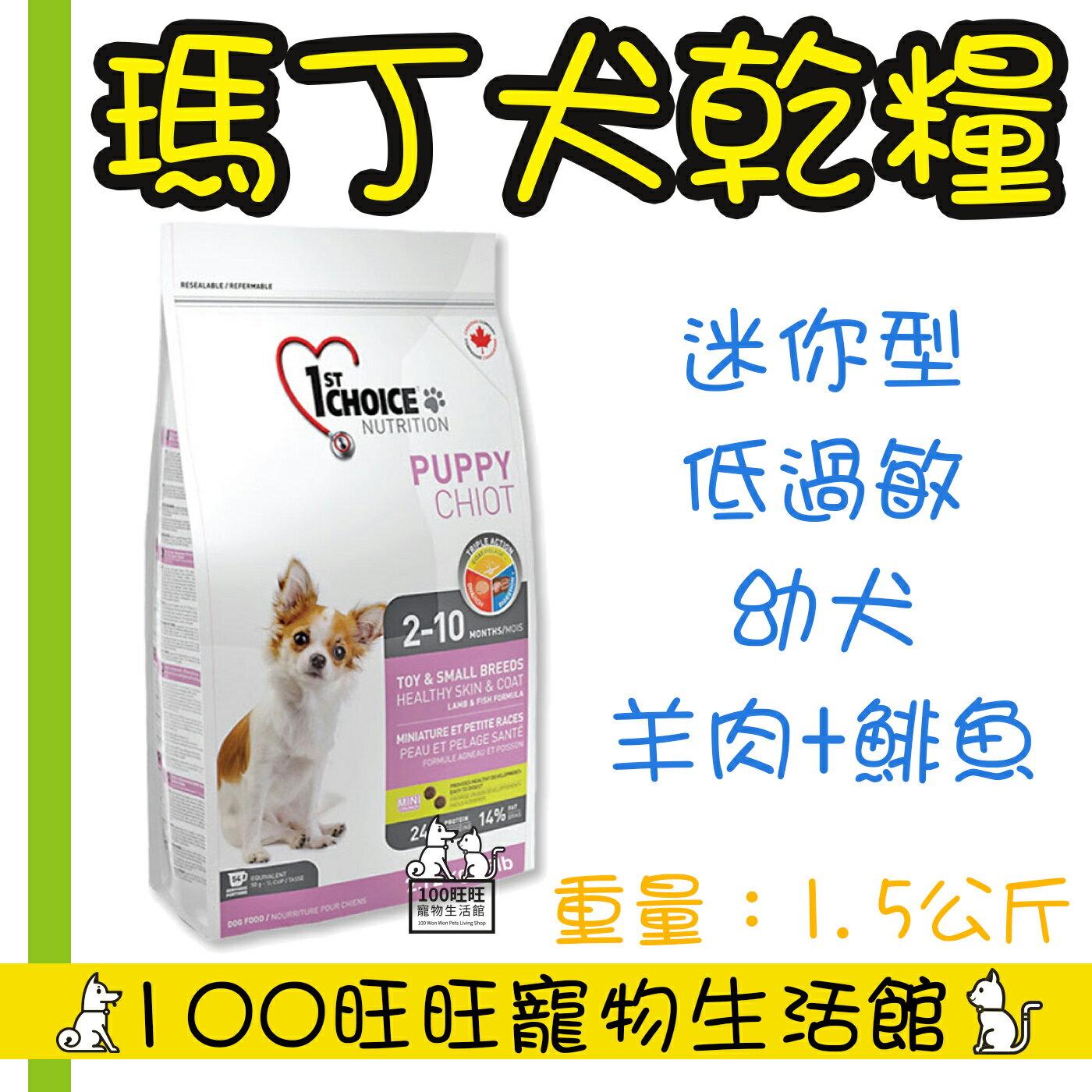 瑪丁 迷你型 幼犬 羊肉 1.5kg 2個月至10個月 羊肉+鯡魚+糙米配方