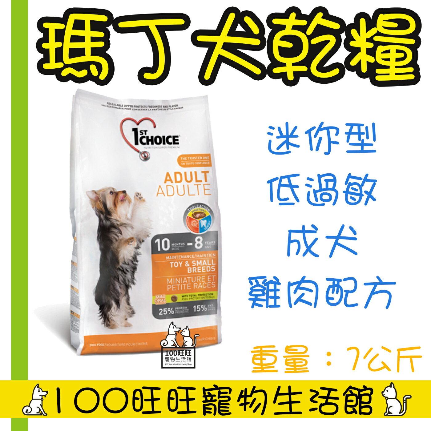 瑪丁 迷你型 成犬 7kg 成犬10月至8歲 雞肉配方