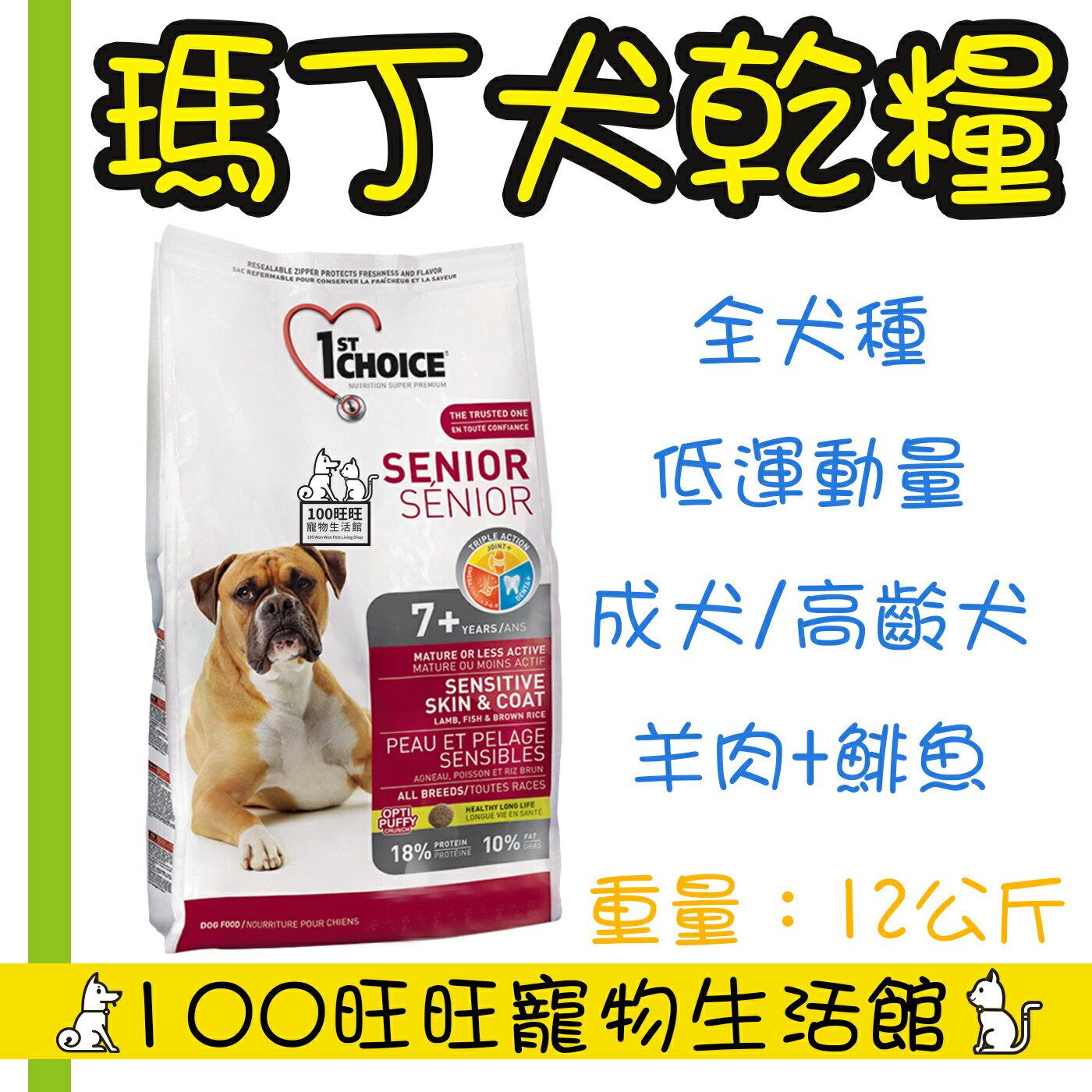 瑪丁 全犬種 高齡犬犬 羊肉 12kg 低運度量成犬 8歲以上高齡犬 全犬種低過敏配方