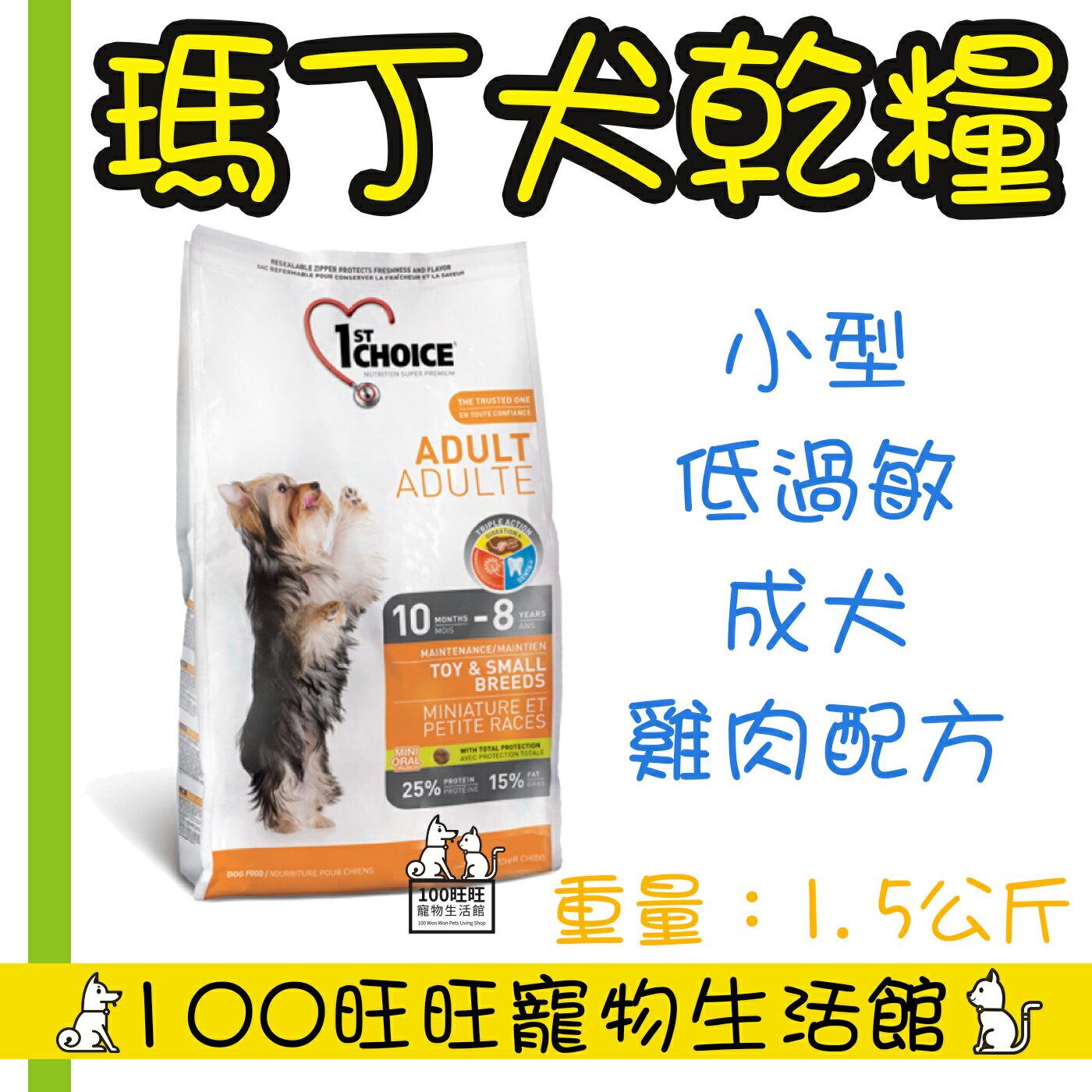 1stCHOICE 瑪丁 小型成犬配方 雞肉 1.5kg