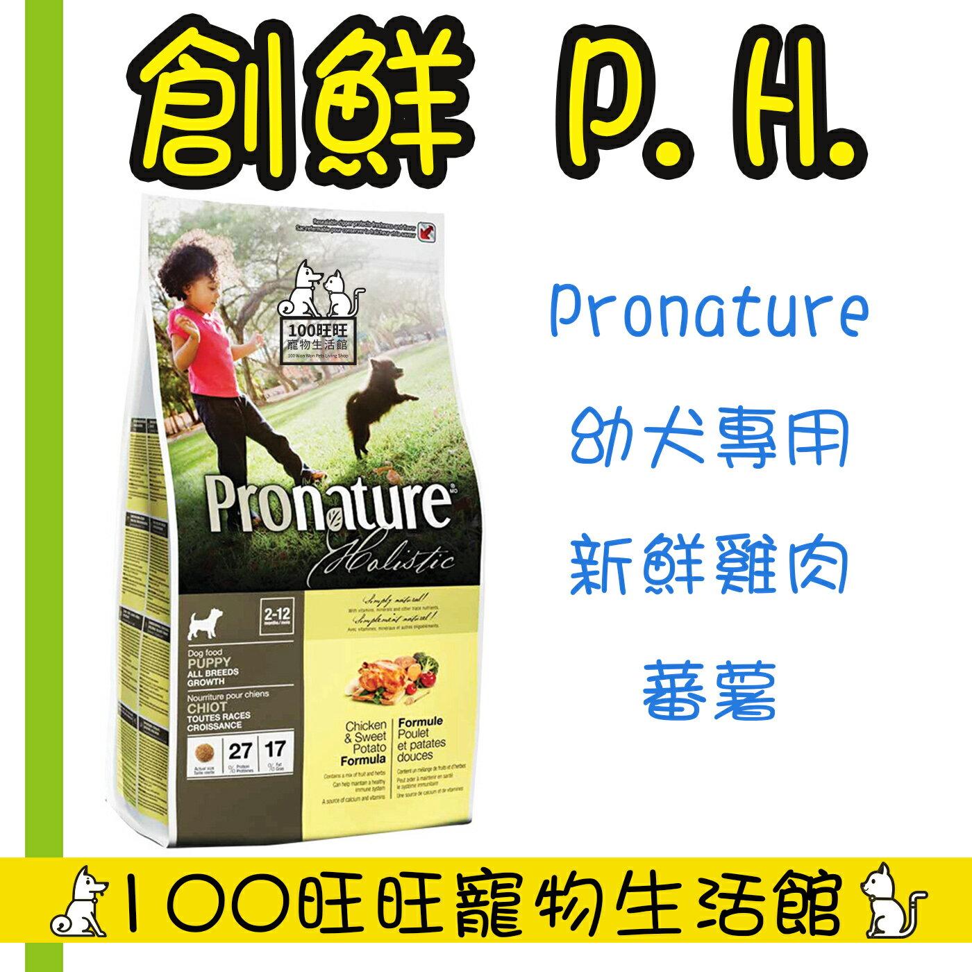 創鮮 PH有機系列 幼犬 雞肉+蕃薯 2.72kg
