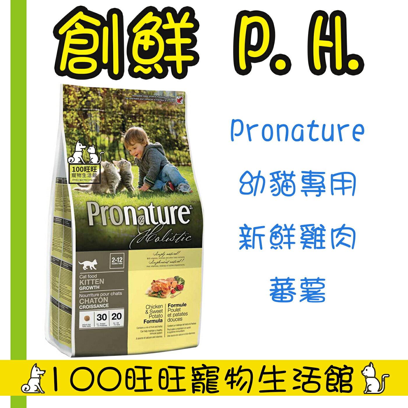 創鮮 PH 幼貓 新鮮雞肉+蕃薯 2.72kg