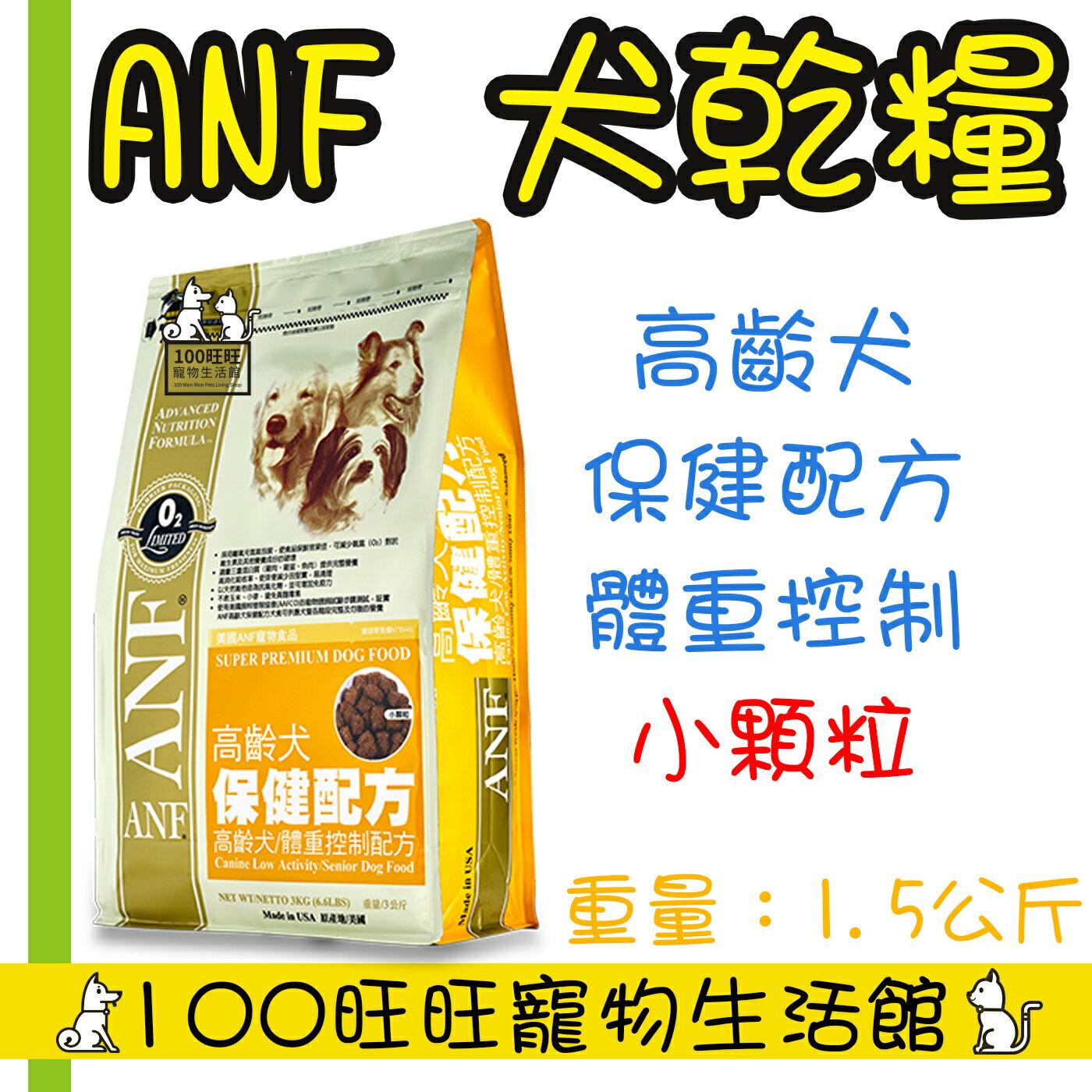 ANF 老犬保健配方(小顆粒)1.5kg