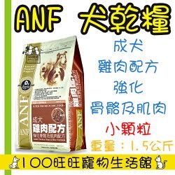 美國愛恩富 ANF 成犬雞肉配方(小顆粒)1.5kg