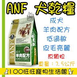 美國愛恩富 ANF 成犬羊肉配方(原顆粒)7.5kg