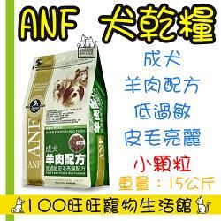 美國愛恩富 ANF 成犬羊肉配方(小顆粒)15kg