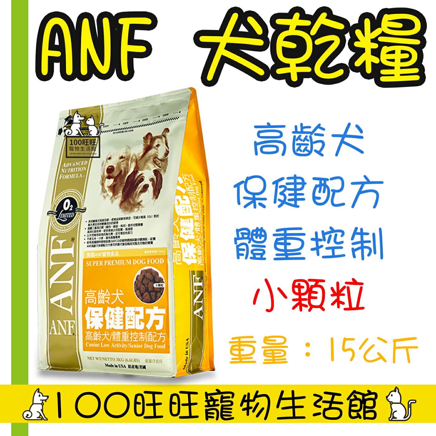 美国爱恩富 ANF 老犬保健配方(小颗粒)15kg