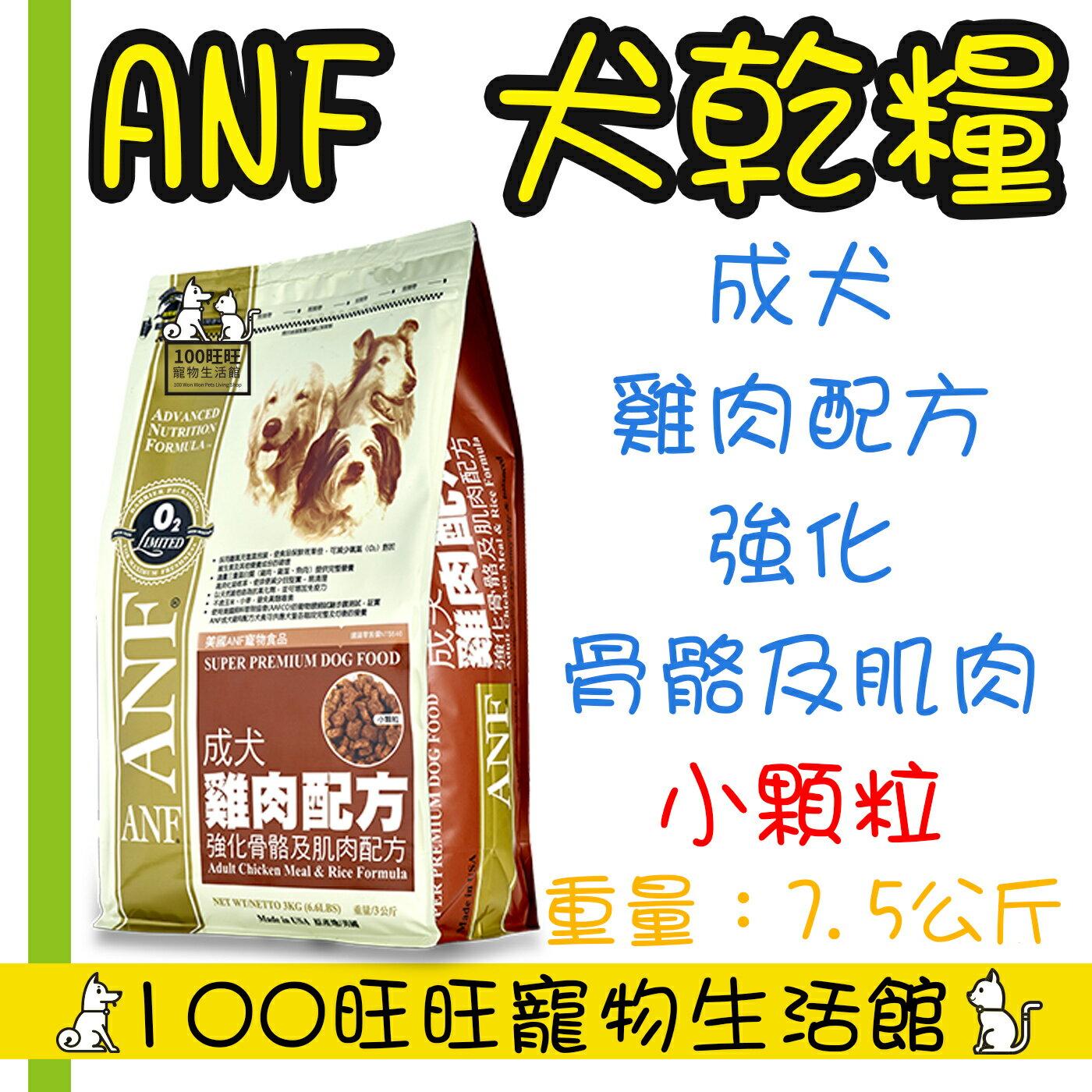 美國愛恩富 ANF 成犬雞肉配方(小顆粒)7.5kg