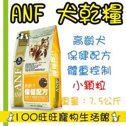 美國愛恩富 ANF 老犬保健配方(小顆粒)7.5kg