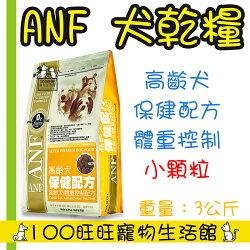 美國愛恩富 ANF 老犬保健配方(小顆粒)3kg