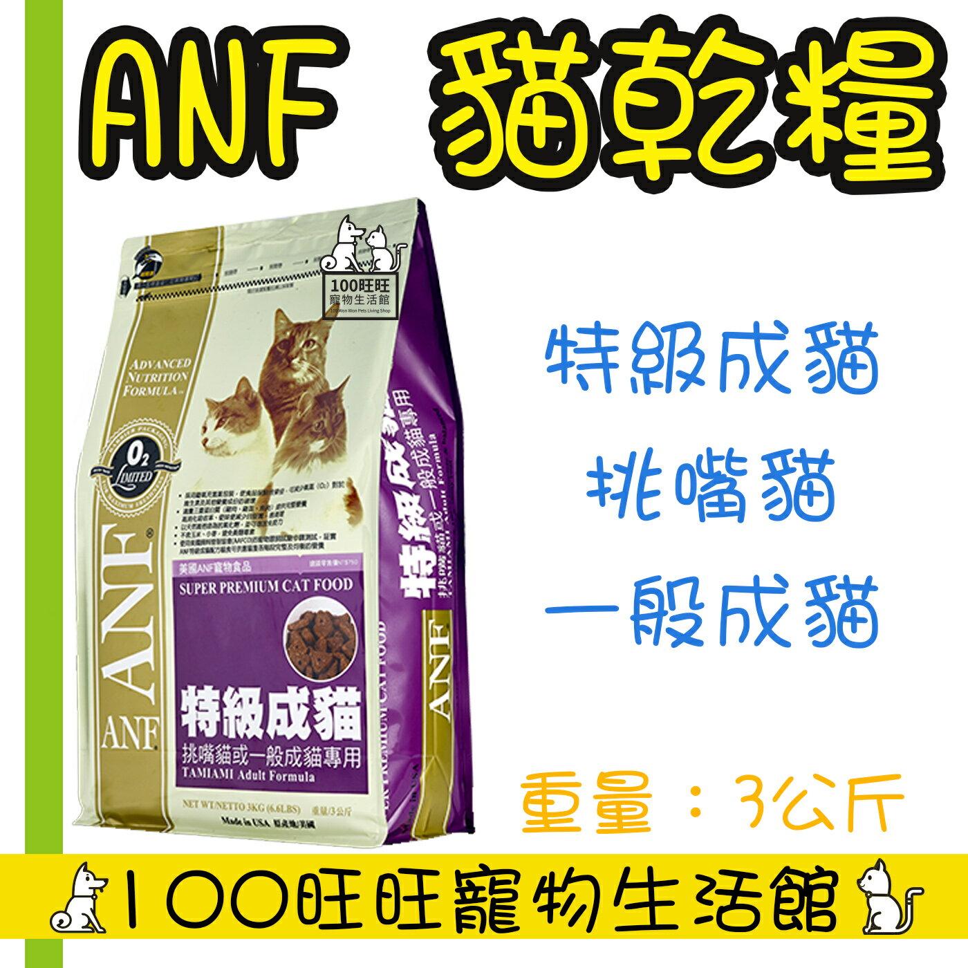 美國愛恩富 ANF 特級成貓配方3kg