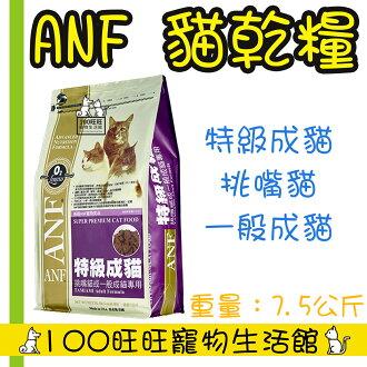 美國愛恩富 ANF 特級成貓配方7.5kg