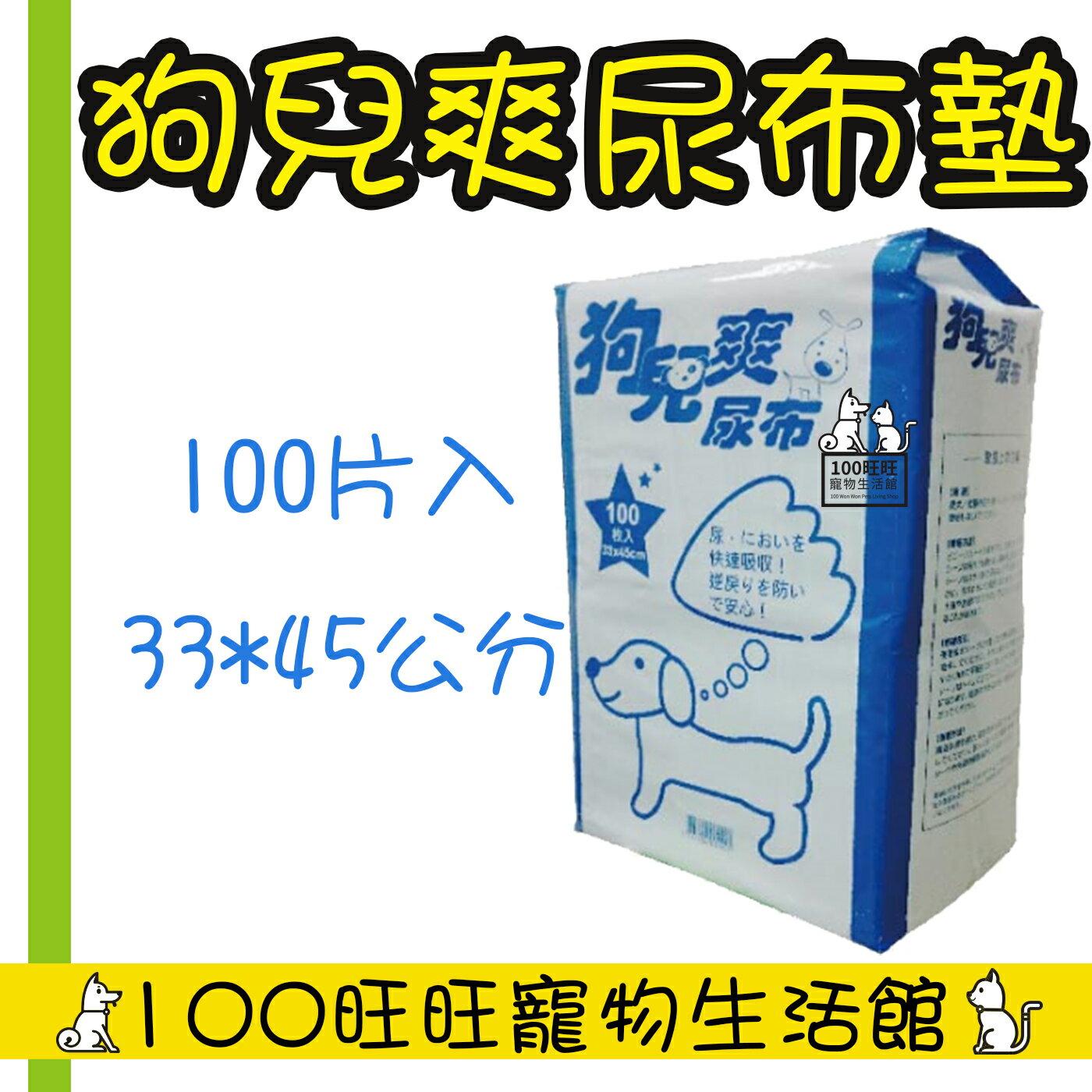 狗兒爽 尿布墊 33X45 [S] 100枚入