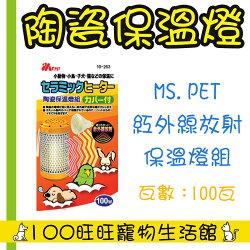 MS.PET 寵物 陶瓷保溫燈組 100W 保溫燈【組】 有燈罩 有燈泡