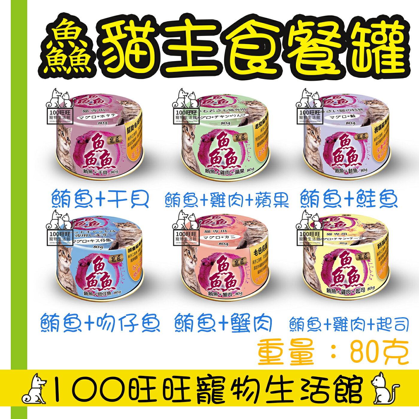 鱻罐 貓罐 鮮罐 貓咪主食餐罐 80g X24罐