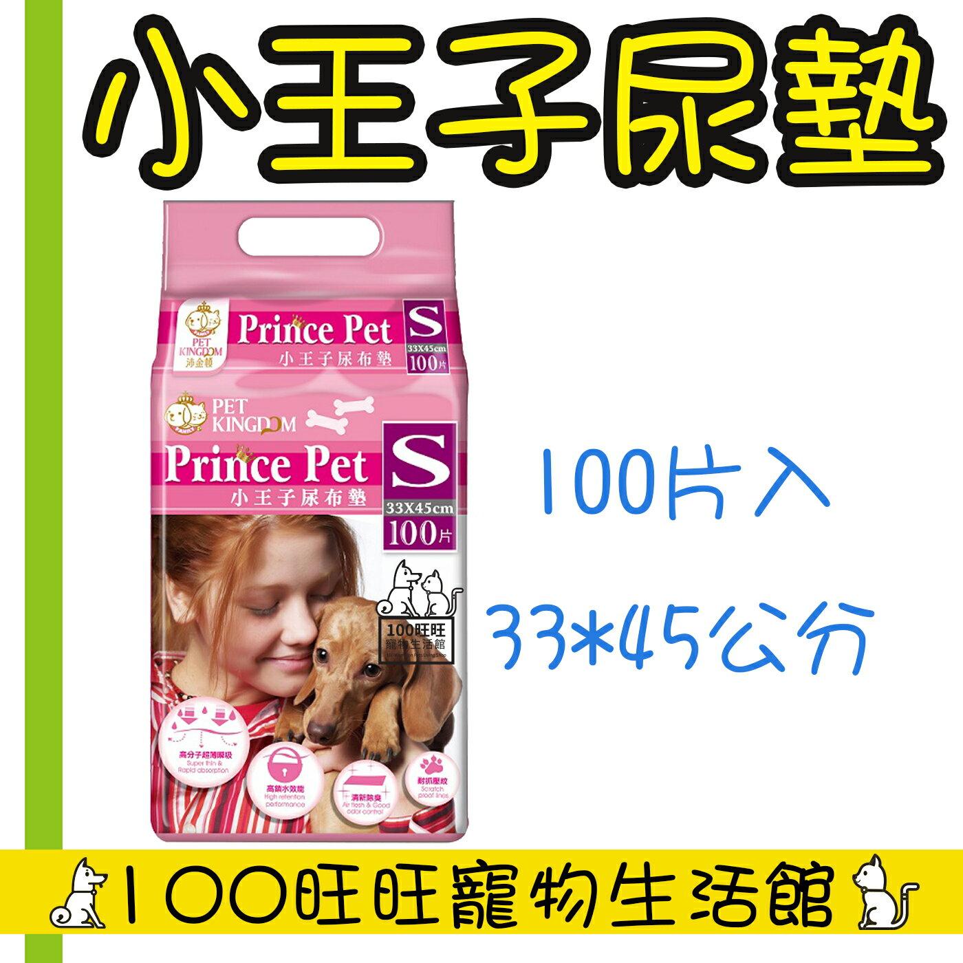 小王子尿布墊S (100片/1包)