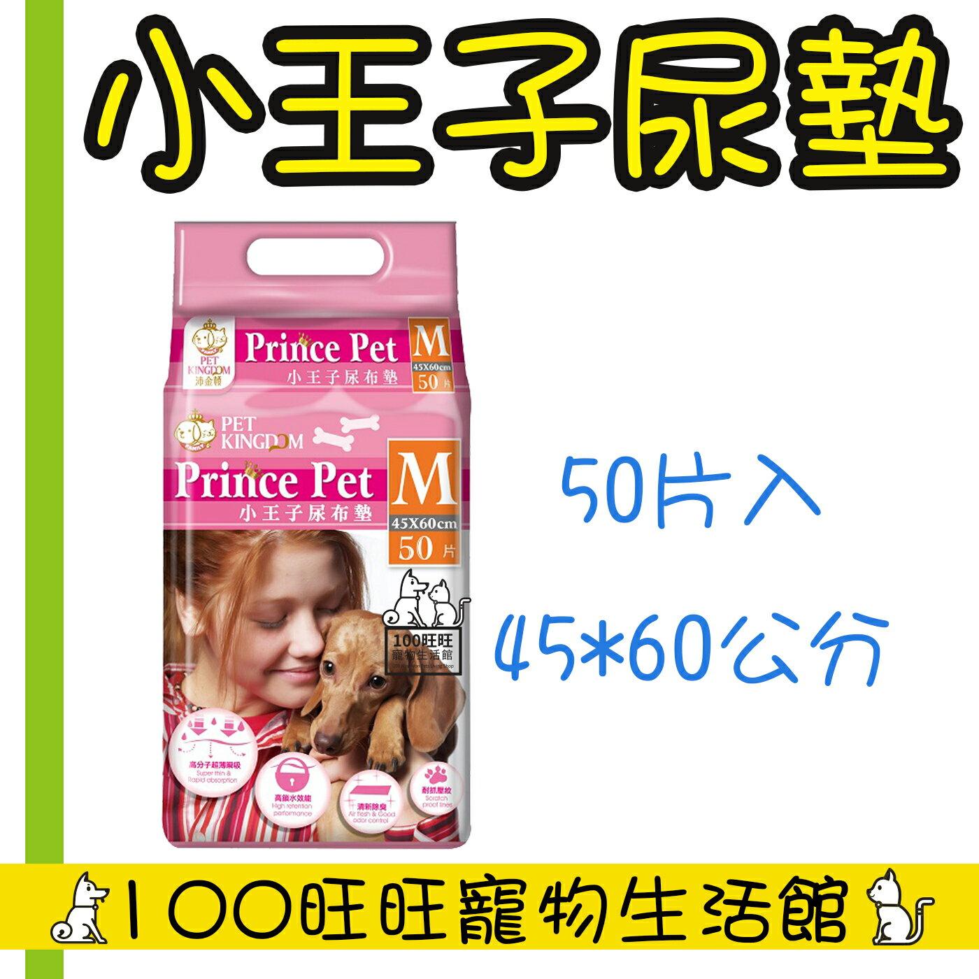 小王子尿布墊M (50片/1包)