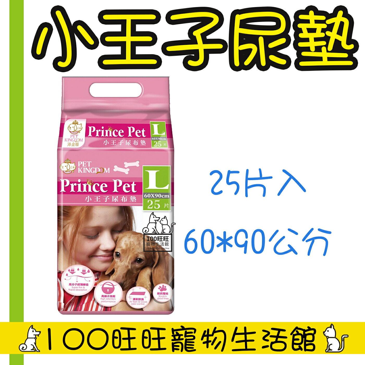 小王子尿布墊L (25片/1包)