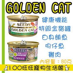 惜時 SEED 特級金貓 黃金貓罐 金罐 小金 80g 單罐