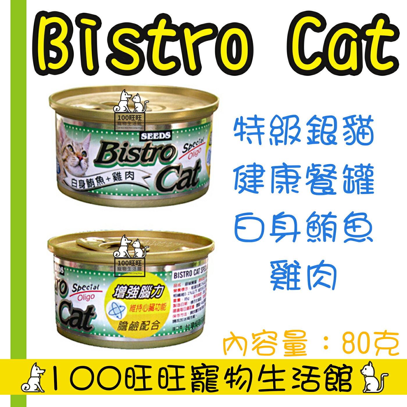 SEEDS 惜時 聖萊西 Bistro cat 特級銀貓健康餐罐 銀罐 小銀 80g X24罐