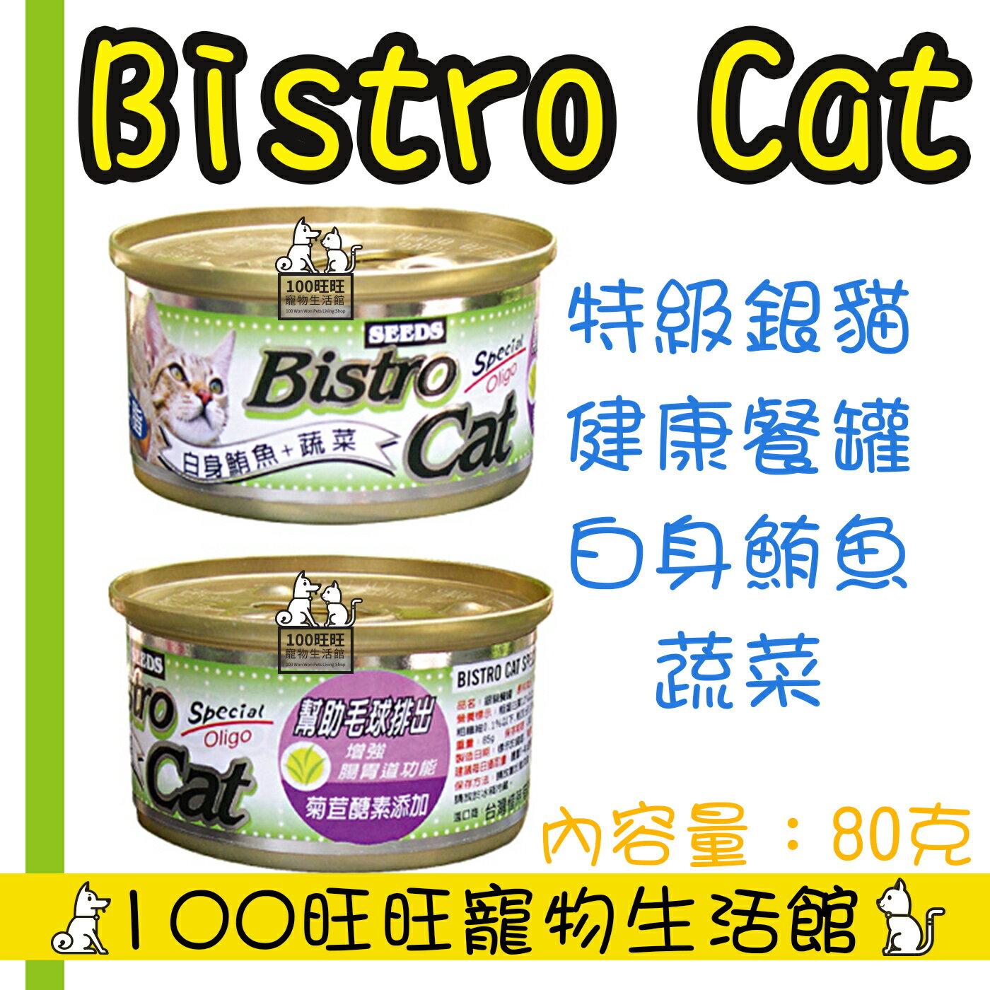 SEEDS 惜時 聖萊西 Bistro cat 特級銀貓健康餐罐 80g 銀罐 小銀 單罐 3