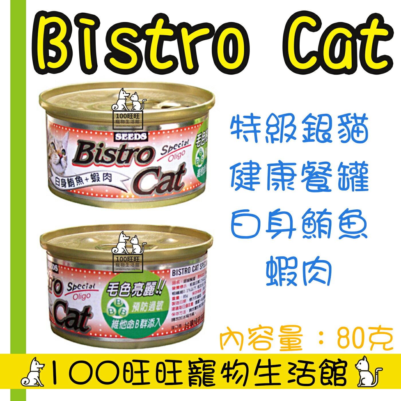 SEEDS 惜時 聖萊西 Bistro cat 特級銀貓健康餐罐 80g 銀罐 小銀 單罐 5