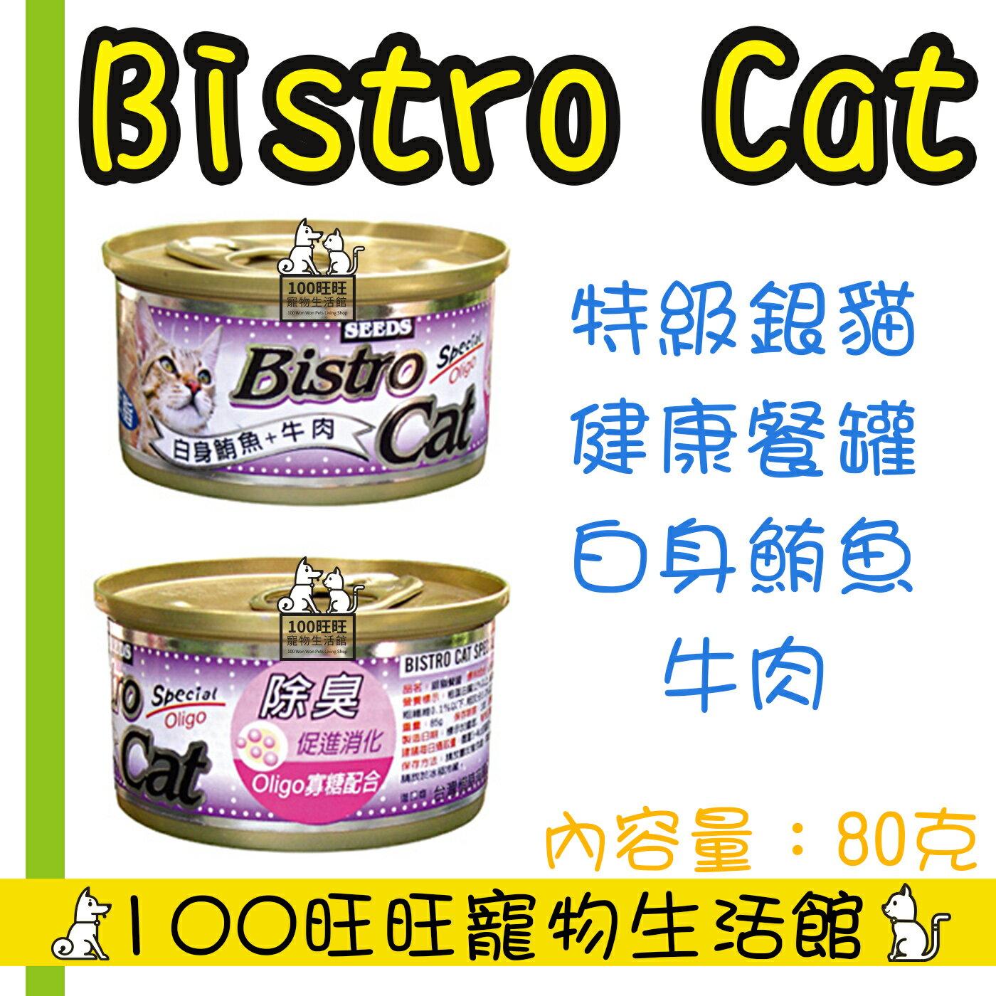 SEEDS 惜時 聖萊西 Bistro cat 特級銀貓健康餐罐 80g 銀罐 小銀 單罐 7