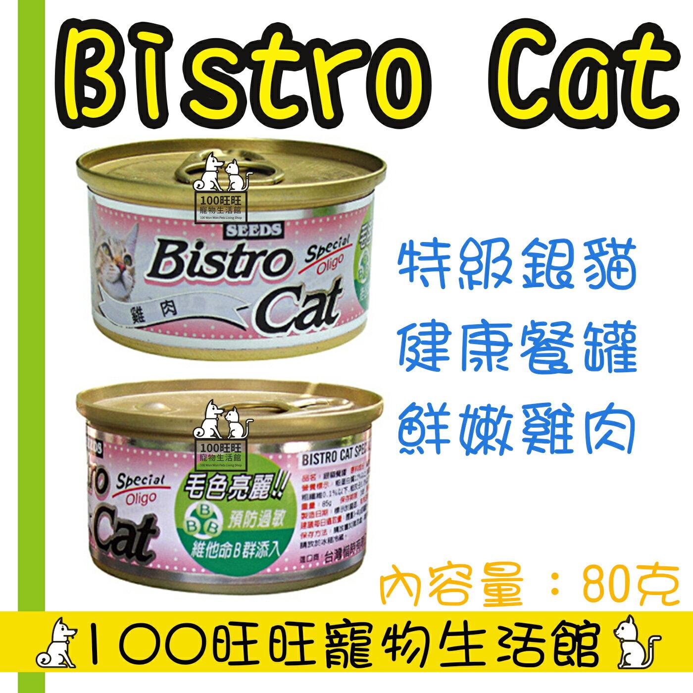 SEEDS 惜時 聖萊西 Bistro cat 特級銀貓健康餐罐 80g 銀罐 小銀 單罐 8