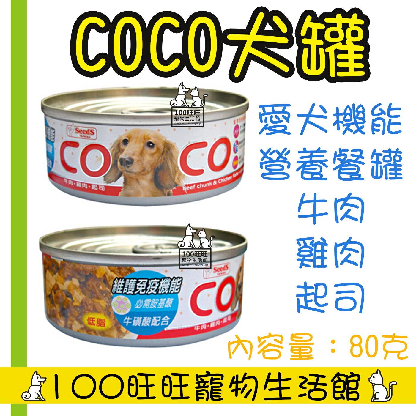 SEED 惜時 Co Co 機能狗罐 80g X24罐