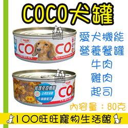 SEED 惜時 Co Co 機能狗罐 80g 單罐