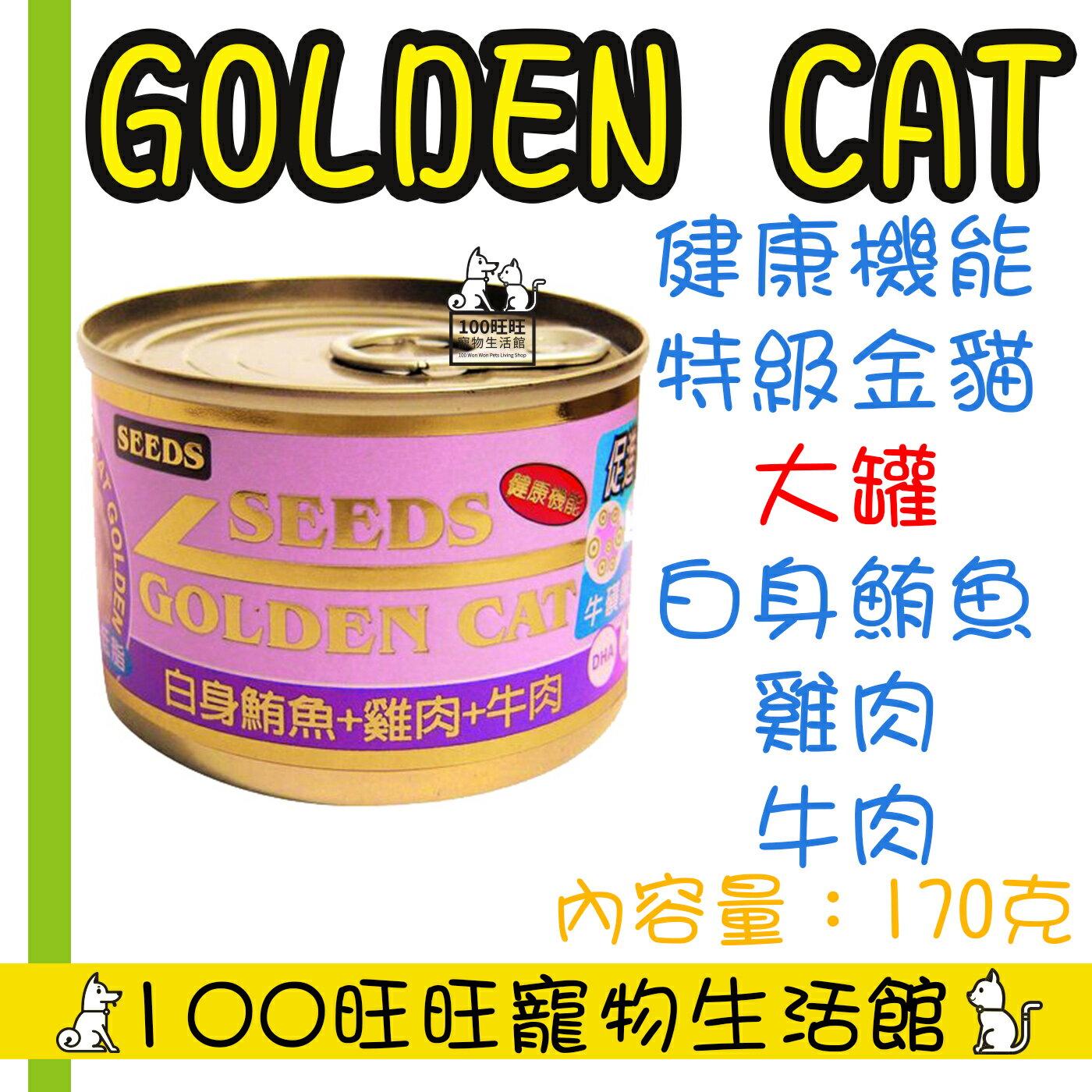 SEED 惜時 聖萊西 特級金貓大罐 金罐 大金 170g 單罐