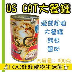 SEED 惜時 聖萊西 US CAT愛貓餐罐 400g 單罐